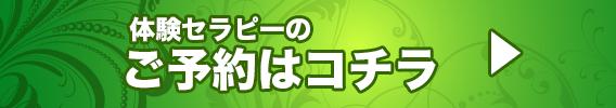 体験banner_